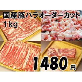 国産豚バラオーダーカット 1kg