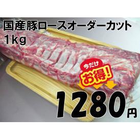 【肉の日】豚ロースオーダーカット 1kg