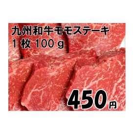 九州産和牛モモステーキ 1枚100g
