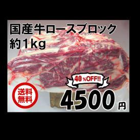 【送料無料】国産牛ロースブロック 1kg