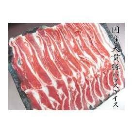 国産大貫豚バラスライス 1kg