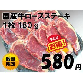 激安ステーキ!国産牛ロースステーキ 1枚約180g