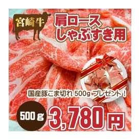 ◎ご注文者様全員に国産豚こま切れ500gおまけ付き◎宮崎牛肩ロースしゃぶすき用 500g