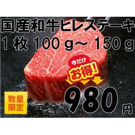 国産和牛ヒレステーキ1枚約100g