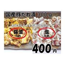 国産豚たれ漬 300g