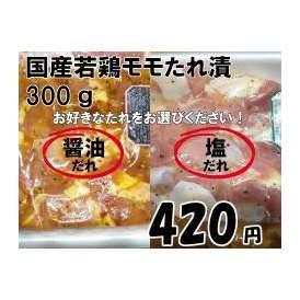 国産若鶏モモたれ漬 300g