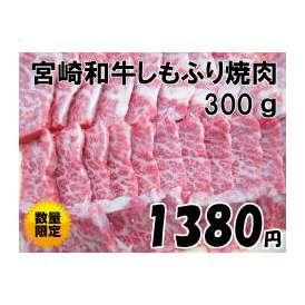宮崎和牛しもふり焼肉300g