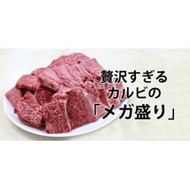 メガ盛り!宮崎牛カルビ1.2Kg【送料無料】A4~A5等級/焼肉/バーベキュー/BBQ/