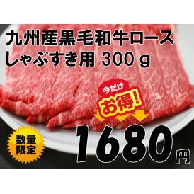 九州産和牛ロースしゃぶすき用 300g