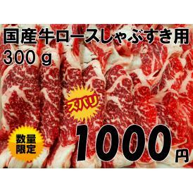 国産牛ロースしゃぶすき用 300g