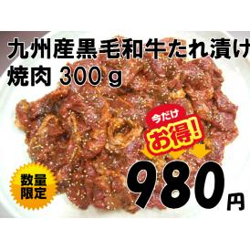 九州産和牛秘伝たれ漬焼肉 300g