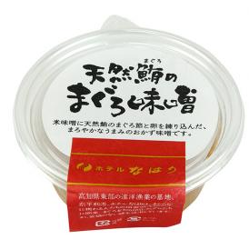 米味噌に天然鮪のまぐろ節と卵を練りこんだ、まろやかなうまみのおかず味噌です。