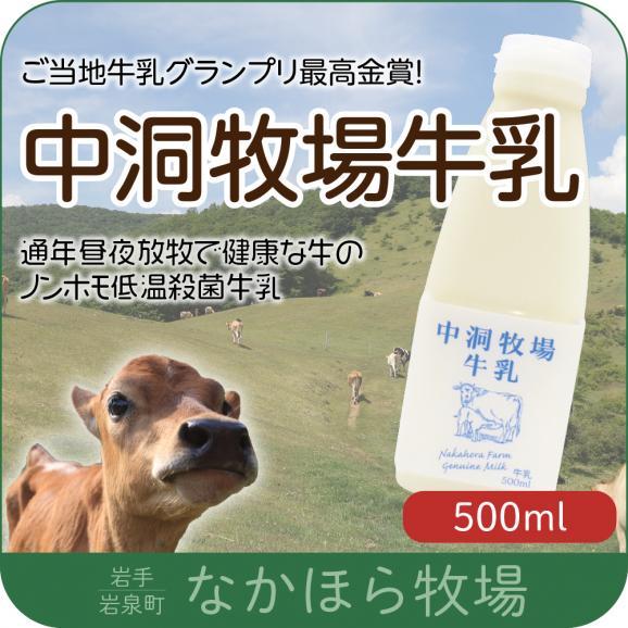 中洞牧場牛乳〔500 ml〕02