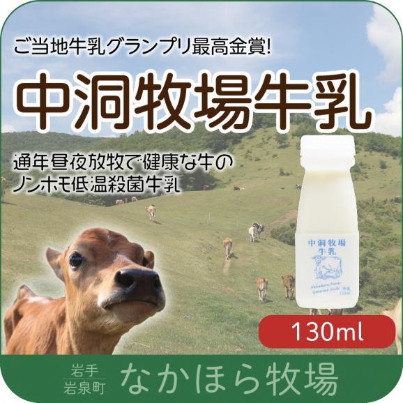 中洞牧場牛乳〔130 ml〕02