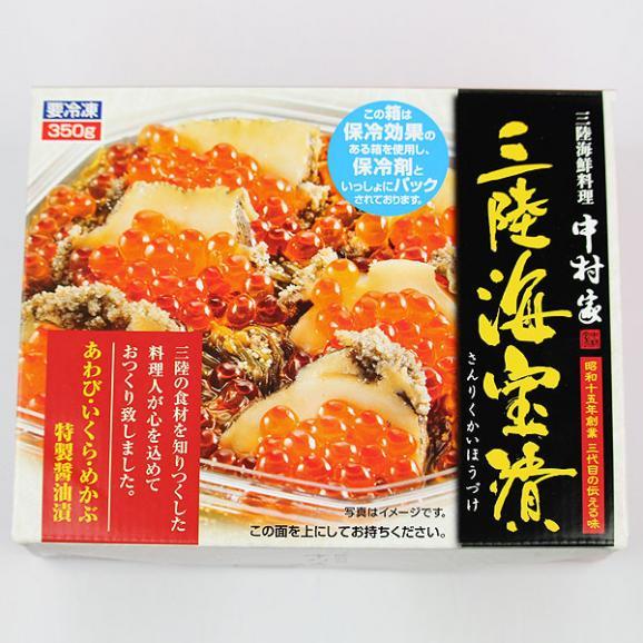 三陸海宝漬 【350g(箱入)】02