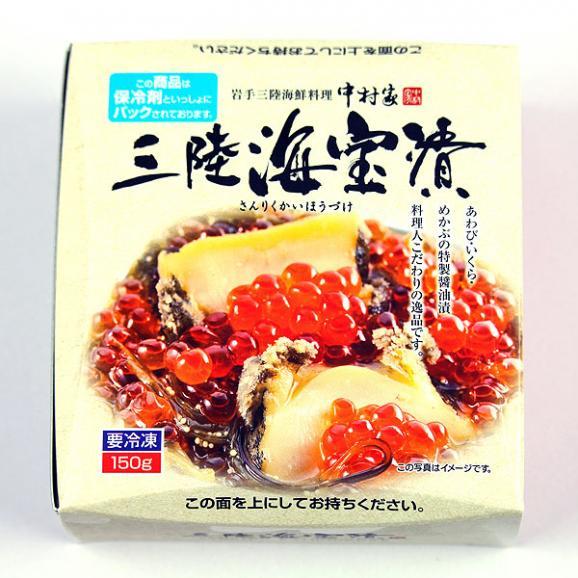 三陸海宝漬 【150g(箱入)】02