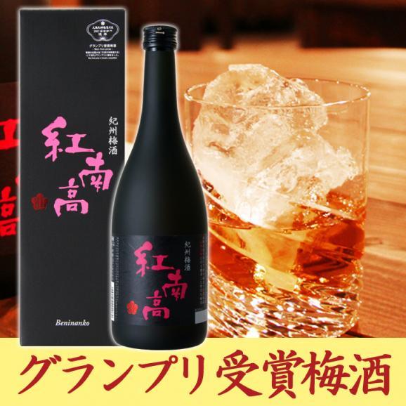 パッケージリニューアル|【BN-25】紀州梅酒「紅南高」 【720ml】03