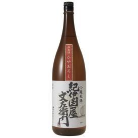 【クール】純米酒 紀伊国屋文左衛門 ひやおろし 1800ml