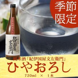 【クール】純米酒 紀伊国屋文左衛門 ひやおろし 720ml