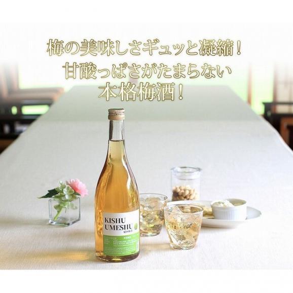 梅酒 お酒 プレゼント オシャレ 可愛い 女子会 KISHU UMESHU 1800ml 一升瓶 紀州南高梅 和歌山 本格梅酒 中野BC03