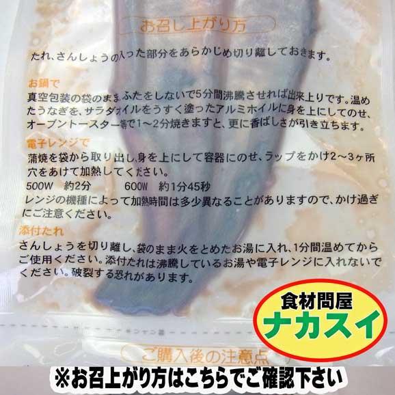 送料無料 静岡産 うなぎ蒲焼 1尾入×3本セット 土用の丑05