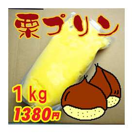 業務用 栗プリン 1kg