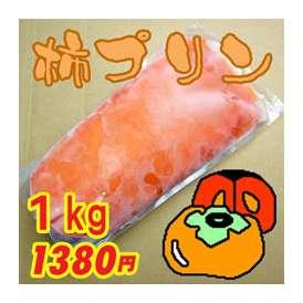 業務用 完熟柿プリン 1kg