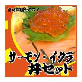 サーモン・いくら丼セット