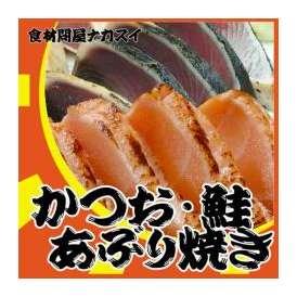 かつお・鮭あぶり焼きセット