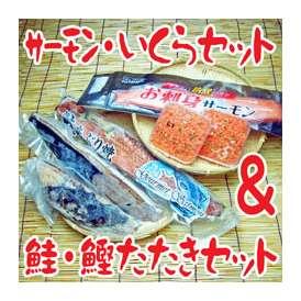 鰹鮭たたきセット&サーモン・いくら親子丼セット