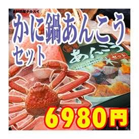 かに鍋(脚・爪・つみれ)・あんこう鍋セット