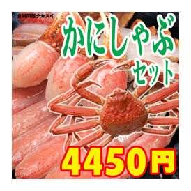 カット済生ずわい蟹【かにしゃぶセット(脚・爪)】