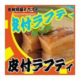 【沖縄グルメ】皮付きラフティ【豚角煮】