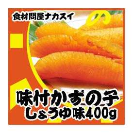 【水産庁長官賞受賞】味付かずの子醤油味400g化粧箱入