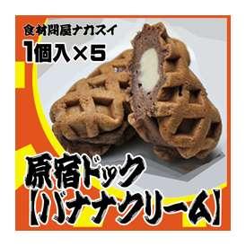 冷凍食品 原宿ドック・ミニ 5個