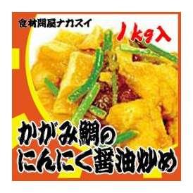 かがみ鯛のにんにく醤油炒め 1kg