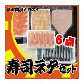 寿司ネタ6点セット