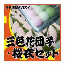 三色花団子・桜衣セット