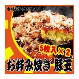 ふんわりお好み焼き 豚玉 業務用 5枚入×2pc 日清フーズ