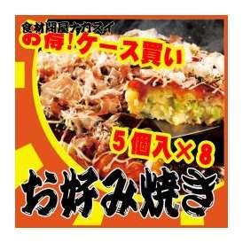 ふんわりお好み焼き 豚玉 業務用 5枚入×8pc 日清フーズ