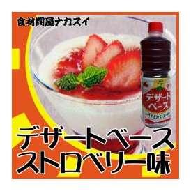 ヤマサ デザートベース ストロベリー風味