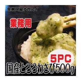 国産とろろわさび500g×5PC 冷凍 業務用