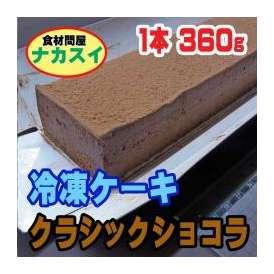 クラシックショコラ 1本 フリーカットケーキ(業務用冷凍ケーキ) 母の日