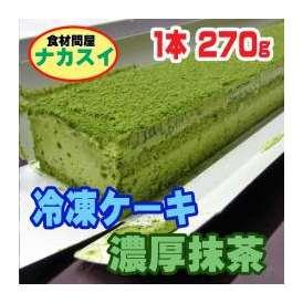 濃厚抹茶ケーキ 1本 フリーカットケーキ(業務用冷凍ケーキ)