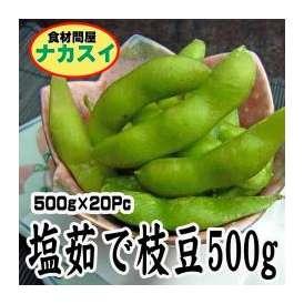 塩ゆで枝豆500g 20PC 業務用 冷凍
