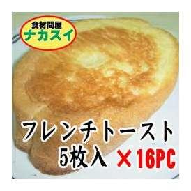 フレンチトースト 5枚入×16PC  フレック 冷凍 業務用 送料無料
