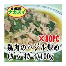 鶏肉のバジル炒め(ガパオガイ)100g×80PC 冷凍 業務用