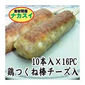鶏つくね棒(チーズ)10本×16PC 冷凍 業務用