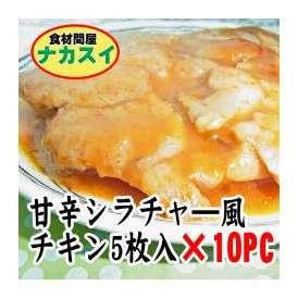 甘辛シラチャー風チキン5枚×10PC 冷凍 業務用