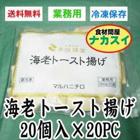 海老トースト揚げ20個入×20PC